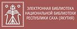 Электронная библиотека Национальной библиотеки РС(Я)
