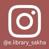 Instagram Электронной библиотеки Национальной библиотеки Республики Саха (Якутия)